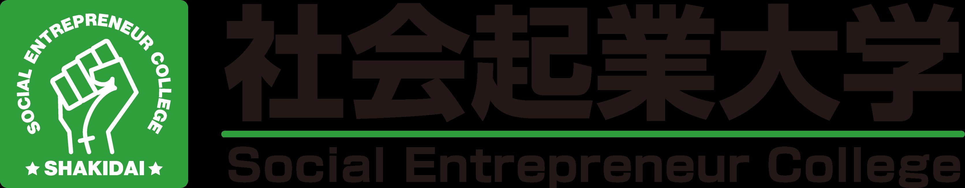 社会起業大学
