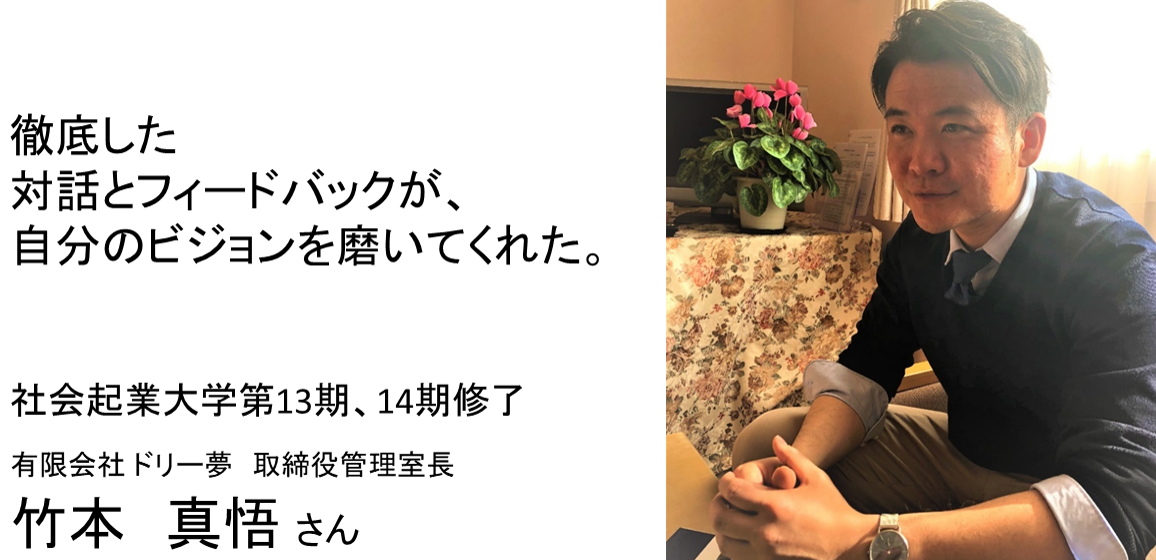 竹本 慎吾さん