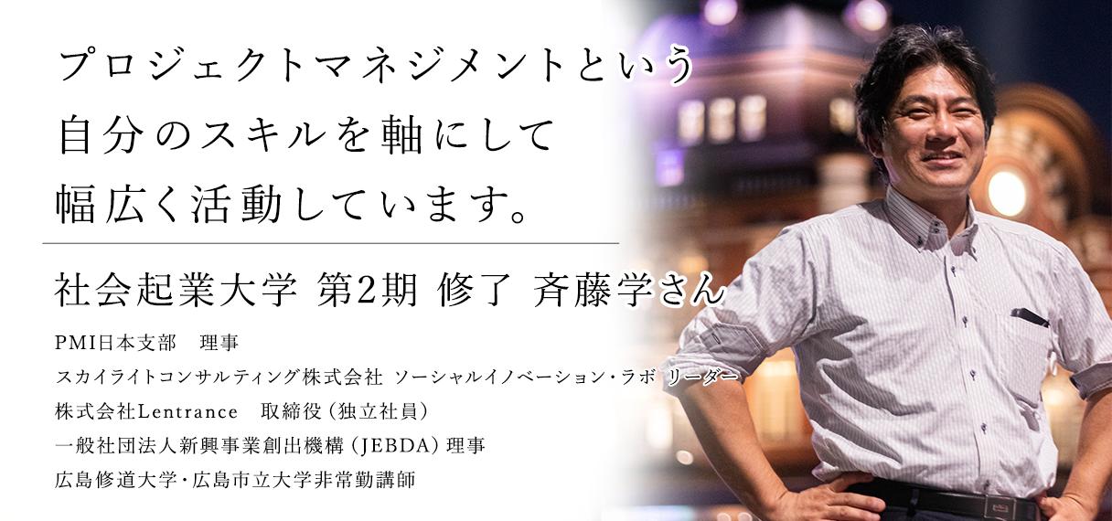 斉藤 学さん